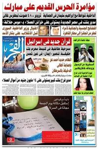 portada-diario-egipcio